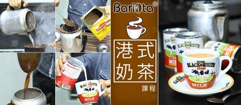 港式奶茶班 – 下午班($250)