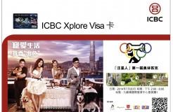 全年 ICBC Xplore Visa 拉花班買一送一優惠