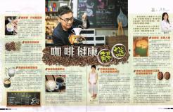 東週刊 <22-04-2015> 咖啡健康