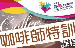行業探索:青少年咖啡師特訓課程  第二季
