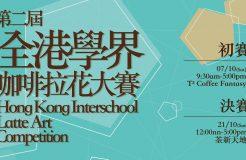 【全港學界中學生拉花大賽第二屆】Barista HK x 香港基督少年軍
